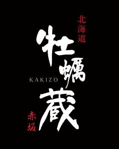 kakizou_logo_4