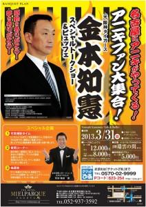 13.03.31_kanemoto_talk